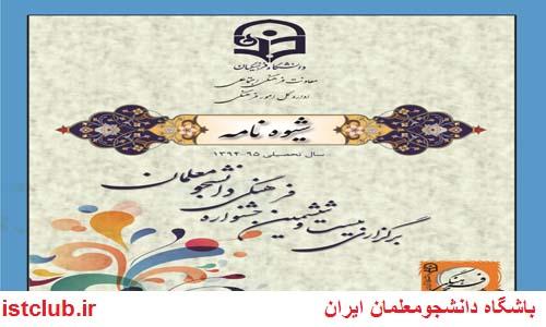دانلود شیوه نامه اجرایی بیست و ششمین جشنواره فرهنگی دانشگاه فرهنگیان