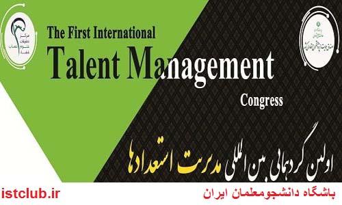 صندوق حمایت ازپژوهشگران و فناوران کشور برگزار می کند: اولین همایش بین المللی مدیریت استعداد ها