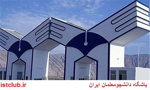 رشته محلهای آزمون تحصیلات تکمیلی سال ۹۵ دانشگاه آزاد دارای مجوز قانونی است