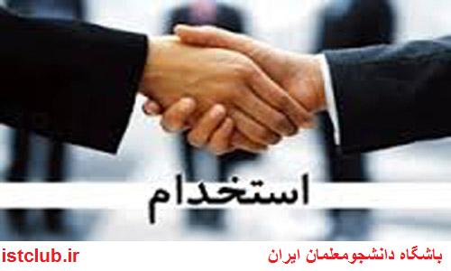 تخصیص 500 ردیف استخدامی ویژه برای استان سیستان و بلوچستان