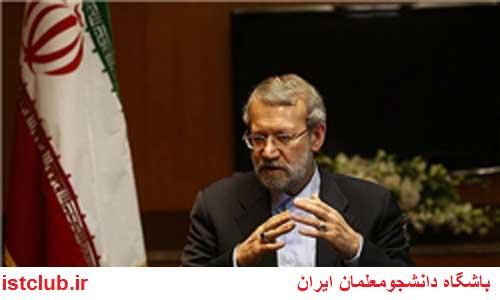 لاریجانی؛ اهتمام به حل مشکلات فرهنگیان و بازنشستگان