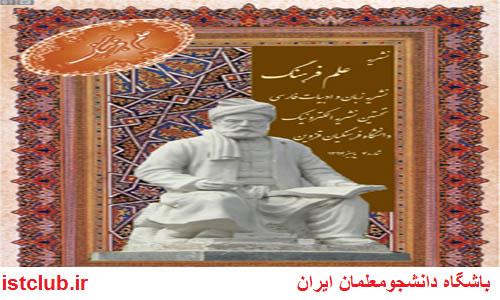 نشریه علم فرهنگ