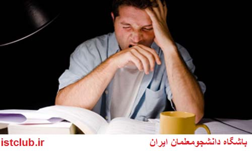 شب امتحان خدایا چه شبی دراز باشد+چند توصیه برای ایام امتحانات
