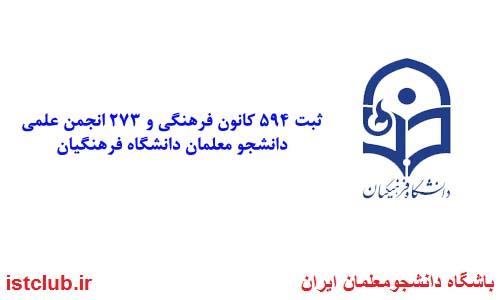 ثبت 594 کانون فرهنگی و 273 انجمن علمی دانشجو معلمان دانشگاه فرهنگیان