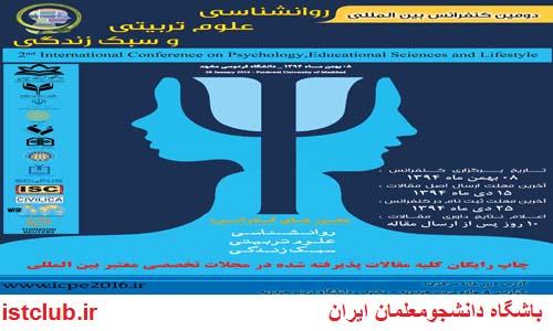 دومین کنفرانس بین المللی روانشناسی،علوم تربیتی و سبک زندگی
