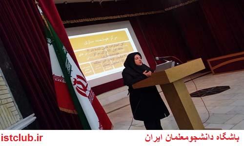 پوشه کار الکترونیک دانشجو معلمان برنامه در حال اجرای مرکز هوشمند سازی دانشگاه فرهنگیان
