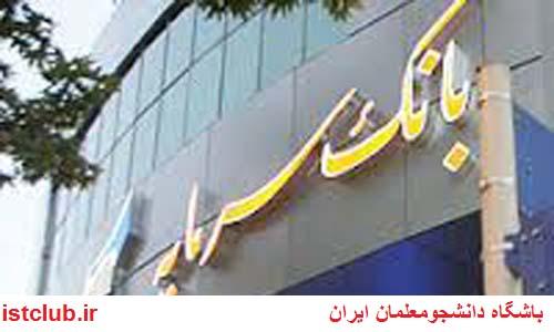 فهرست اسامی برندگان جشنواره های مهر فرهنگیان و دانش آموزی بانک سرمایه