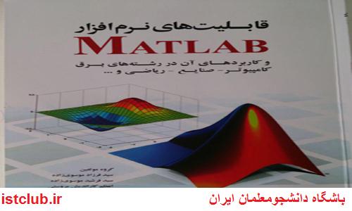 معرفی کتاب : قابلیت های نرم افزار MATLAB و کاربرد های آن در رشته های برق،کامپیوتر، صنایع، ریاضی و...