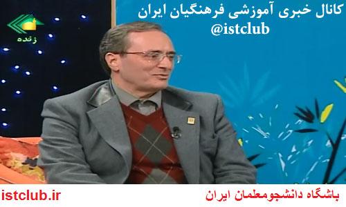 فیلم / گفت وگوی برنامه زنده تلویزیونی شب شرقی سیما خراسان رضوی با سرپرست دانشگاه فرهنگیان