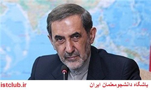 ولایتی؛ قطعا آینده فعالیت دانشگاه فرهنگیان که در مشهد شروع شده خوب است