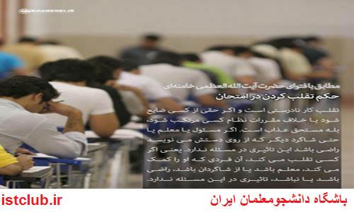 حکم تقلب در امتحانات براساس فتوای مقام معظم رهبری