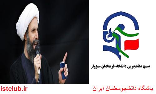 بسیج دانشجویی دانشگاه فرهنگیان سبزواردربیانیه ایی اعدام«شیخ نمر»،رهبرشیعیان عربستان رامحکوم کرد