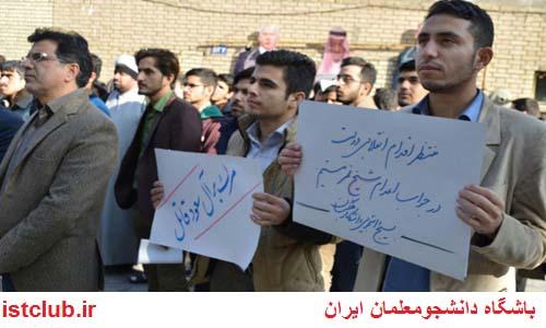 تجمع اعتراضآمیز دانشجویان دانشگاه فرهنگیان شهید بهشتی مشهد برگزار شد