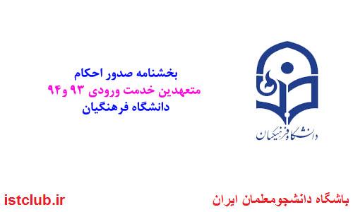 بخشنامه صدور احكام متعهدين خدمت ورودی 93 و94 دانشگاه فرهنگیان