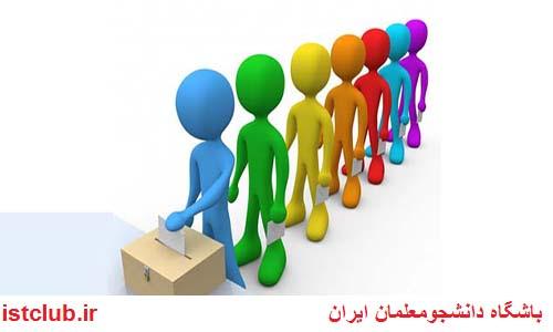 رشد ۲۵ درصدی ثبتنام فرهنگیان در انتخابات مجلس/ از کاندیدا شدن وزیر سابق تا دبیر بازنشسته