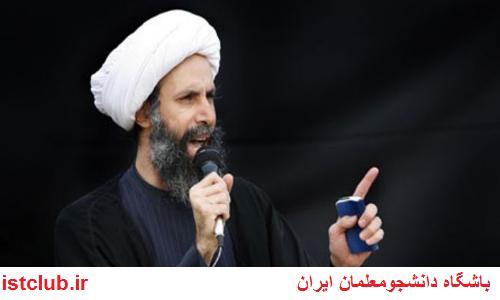 بیانیه انجمن علم فرهنگ دانشگاه فرهنگیان قزوین در پی اعدام شهید شیخ نمر