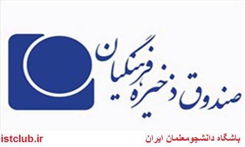 صندوق ذخیره فرهنگیان ماهیانه 21 میلیارد تومان درآمد دارد!