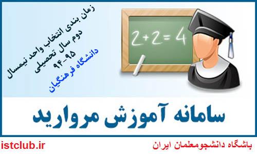 زمان انتخاب واحد و حذف و اضافه ترم بهمن ماه اعلام شد