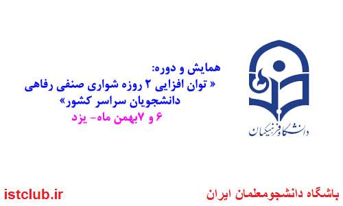 همایش و دوره توان افزایی 2 روزه شواری صنفی رفاهی دانشجویان سراسر کشور در بهمن ماه