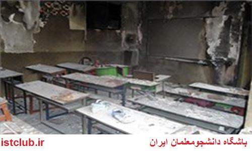 بمباران مدرسه ای در بروجرد و شهادت 68 دانش آموز