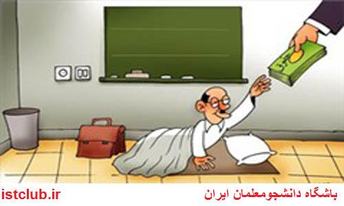 طنزانه شرایط معلم شدن