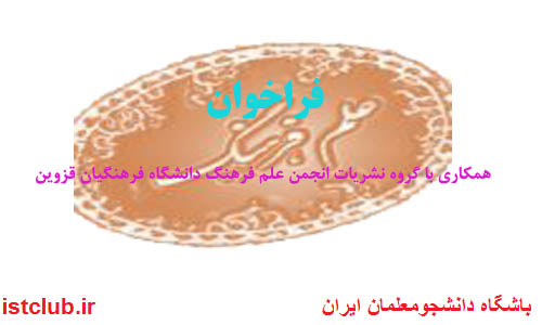فراخوان: همکاری با گروه نشریات انجمن علم فرهنگ دانشگاه فرهنگیان قزوین