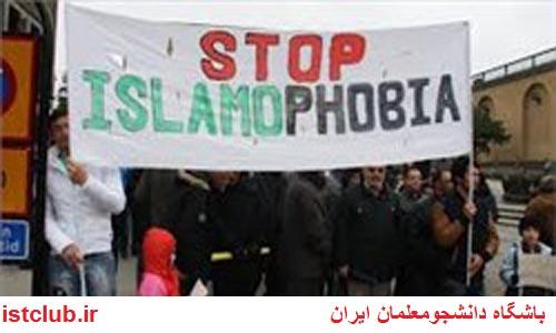 مبارزه سه معلم انگلیسی غیر مسلمان با اسلام هراسی