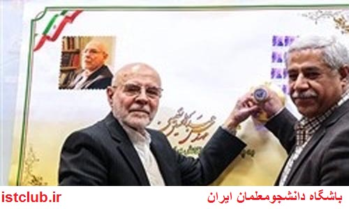 تمبر یادبود «عبدالحسین نفیسی» رونمایی شد