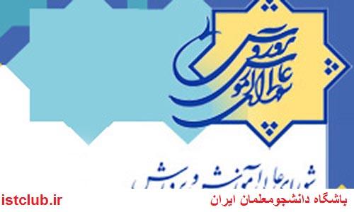 انتخاب «مهرمحمدی» و «مصباحی مقدم» به عنوان اعضای وابسته شورای عالی آموزش و پرورش