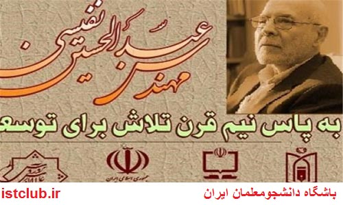 عبدالحسین نفیسی؛ کشور به مدارک تحصیلی بیمحتوا و فارغالتحصیلان بیانگیزه نیاز ندارد