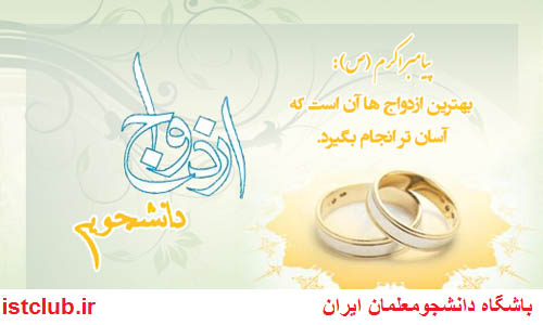 اطلاعیه جدید ازدواج دانشجویی