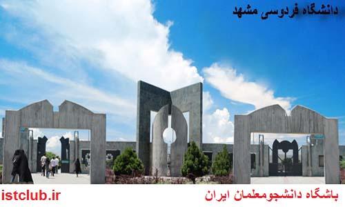 اعتراض به نمره، به «رگ زدن» ختم شد+پاسخ مسئولان دانشگاه فردوسی