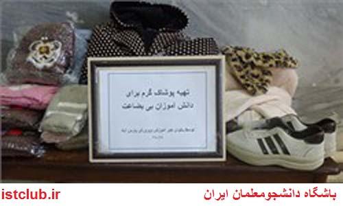اهدای پوشاک گرم توسط بانوان خیر آموزش و پرورش شهرستان پارس آباد