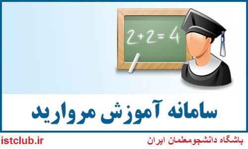 2 توصیه سامانه مروارید به دانشجو معلمان در انتخاب واحد