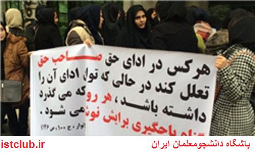 تجمع اعتراضآمیز تعدادی از فارغالتحصیلان دانشگاههای تربیت دبیر مقابل وزارت آموزش و پرورش