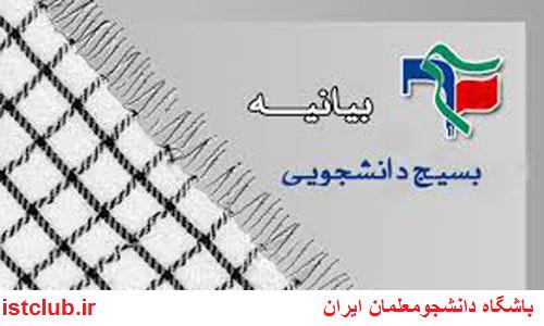 بیانیه بسیج دانشجویی دانشگاه فرهنگیان پردیس امام علی (ع) به نمایندگان مجلس