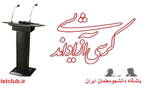 تامین 100 میلیون تومان برای اجرای نشست کرسی های آزاداندیشی در دانشگاه فرهنگیان