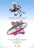 مدیرکل آپ کردستان؛ مشارکت 9هزار دانش آموز،معلم و دانشجومعلم در پرسش مهر شانزدهم رئیس جمهور