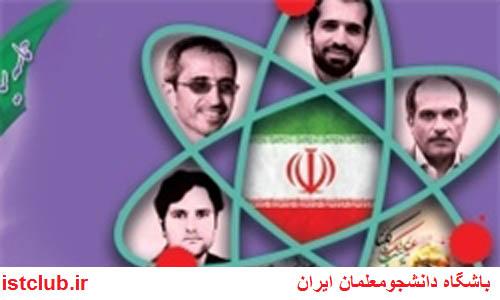برگزاری کلاس برجام در مدارس متوسطه دوم تهران+ محتوای درس