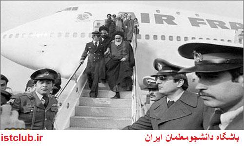 دوازدهم بهمن؛ سرآغاز دورانی تازه در تاریخ ایران