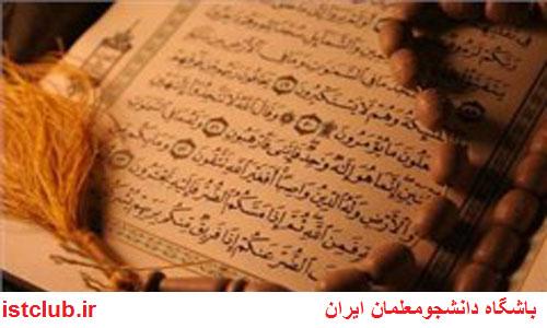 برگزاری 105 هزار محفل انس با قرآن در مدارس سراسر کشور همزمان بادهه فجر