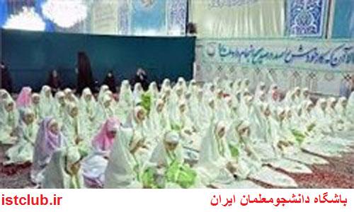 اجتماع 12 هزار نفری و جشن تکلیف دختران 9 ساله در مصلی امام خمینی(ره)