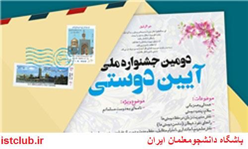 جزئیات دومین جشنواره ملی آیین دوستی/ مهلت ارسال آثار تا ۱۵ بهمن ۹۵