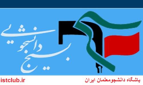 پیام  مسئول بسیج دانشجویی دانشگاه فرهنگیان سبزوار به مناسبت دهه فجر