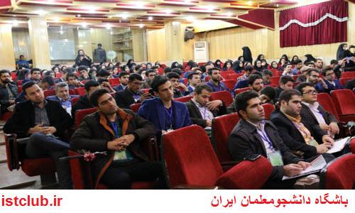 آنچه در اولین روز همایش کشوری دبیران شورای صنفی-رفاهی دانشگاه فرهنگیان  گذشت