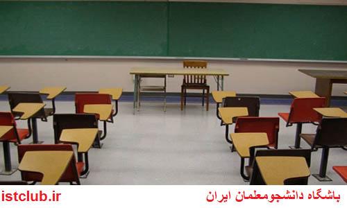 ماجرای تجاری سازی مدارس شهر تهران
