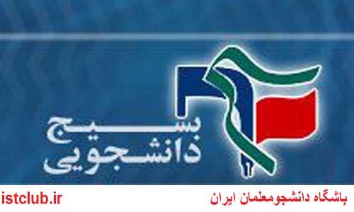 بیانیه بسیج دانشجویی دانشگاه فرهنگیان پردیس حضرت زینب کبری(س) اراک