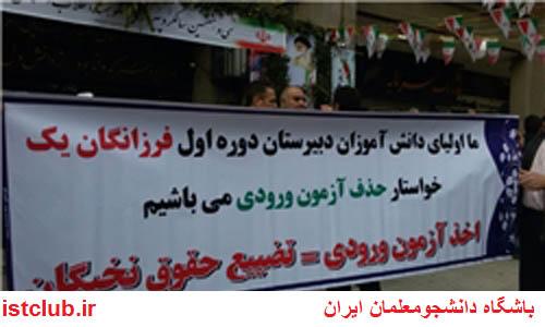 تجمع تعدادی از خانوادههای دانشآموزان تیزهوش در مقابل وزارت آموزش و پرورش