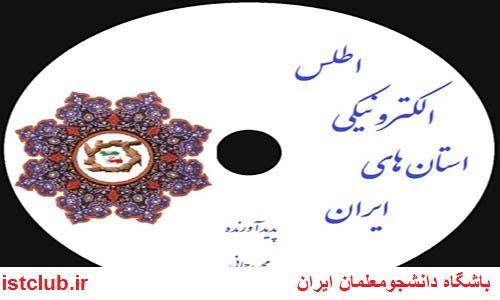 رو نمایی از اطلس الکترونیک استان های ایران