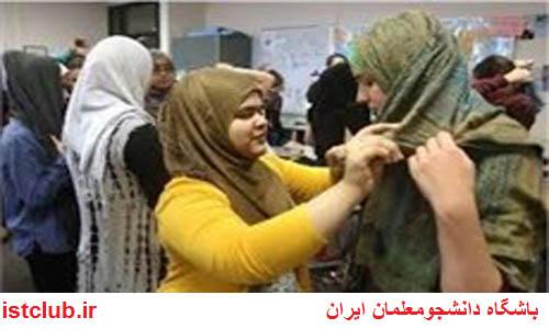 معلمان و دانش آموزان یک مدرسه آمریکا،حجاب را امتحان کردند